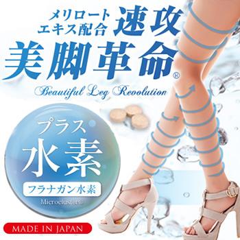 [再加上氢革命到腿美高峰] (瘦大腿瘦腿瘦腿腿腿瘦补充大腿脂肪腿瘦补充低氢补充)