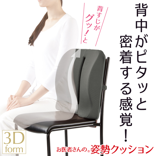 lipi town r posture cushion of a doctor posture correction