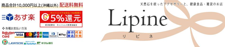 Lipine:洗練されたデザインの天然石ブレスレットや女性のためのアイテムをご紹介