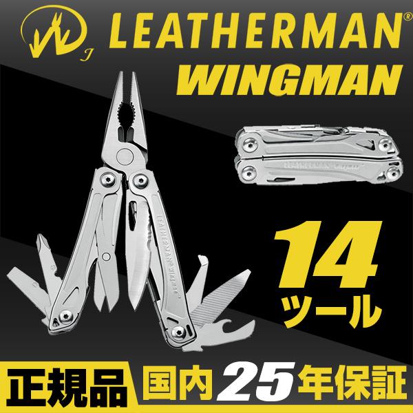 【国内正規25年保証 LTJマーク付】LEATHERMAN WingMan ナイロンケース付き WM-N