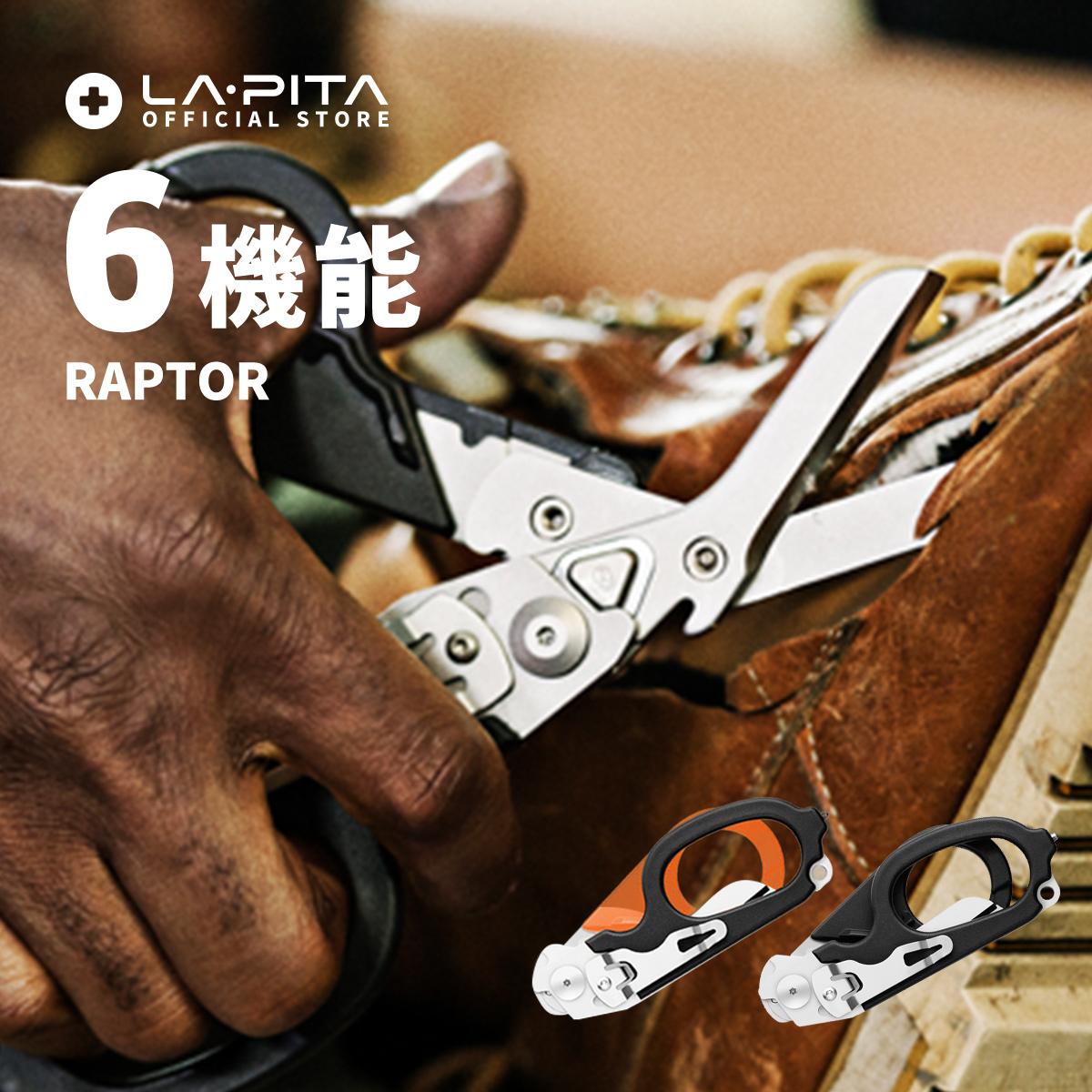 【国内正規25年保証 LTJマーク付】LEATHERMAN Raptor【納期90~120日】ブラック/オレンジ