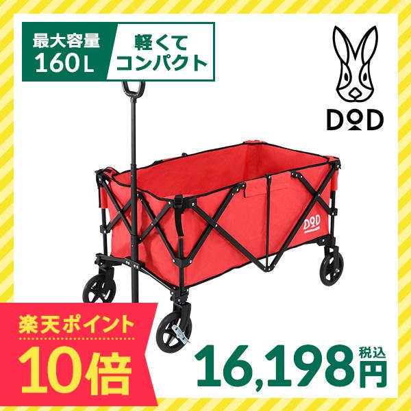 軽量アルミキャリーワゴン【DOD】ピンク C2-534-RD キャリーカート ドッペルギャンガー ビーズ タフ アウトドアキャリー