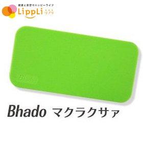 レビューで200円OFFクーポン 豊富な品 全商品オープニング価格 あす楽 株式会社ワーセラ Bhado マクラクサァ びはどーまくらくさぁ