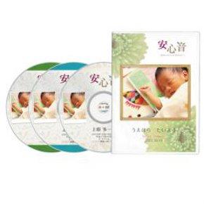 CD 安心音 赤ちゃんタイプ 3点セット