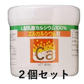 L型乳酸カルシウム100% エルカルシウム粒 200g 2セット