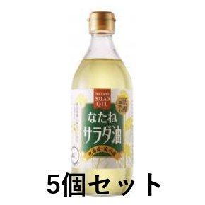 レビューで200円OFFクーポン ムソー なたねさらだあぶら 5セット 450g 大決算セール なたねサラダ油 通信販売