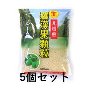 羅漢果顆粒ゴールド500g 5セット
