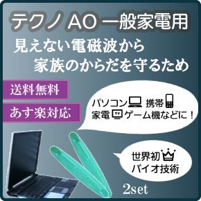 テクノAO 一般家電用 4g 2個セット