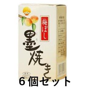 梅ぼし 墨焼き 6セット