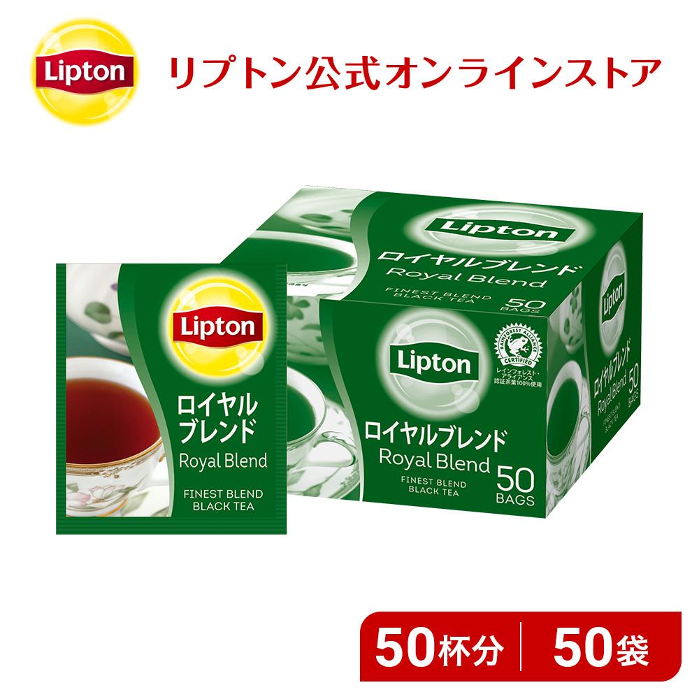 ティーバッグでLIPTONの紅茶を楽しもう!「ロイヤルミルクティー」が手早くおいしく作れる特製ブレンド!リプトンのティーパックでおうち時間や在宅ワークにほっと一息気分転換しませんか? ティーバッグ 紅茶 リプトン 公式 無糖 アルミティーバッグ ロイヤルブレンド 2.2g×50袋 Lipton