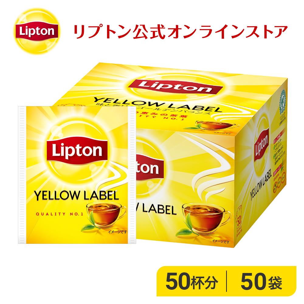 ティーバッグでリプトンの紅茶を楽しもう!紅茶のベストセラーリプトンイエローラベル!LIPTONのティーパックを家事の合間に楽しみませんか?在宅ワーク中の気分転換にもおすすめです。 ティーバッグ 紅茶 リプトン 公式 無糖 イエローラベル 2.0g×50袋 Lipton