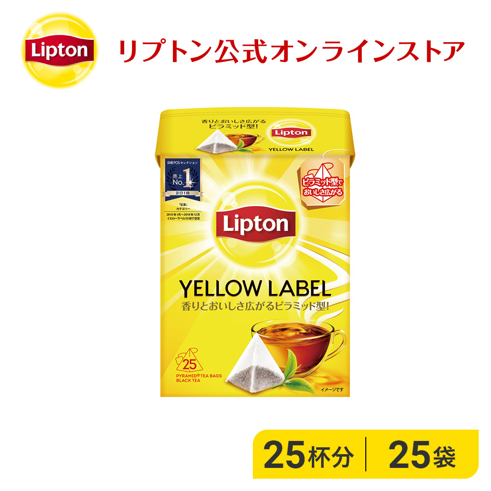 ティーバッグの紅茶の定番 リプトンイエローラベル 香りとおいしさ広がるピラミッド型ティーパックです 一部予約 良質な茶葉の香りと味わいが1分で楽しめるからおうち時間や在宅ワークにおすすめ ティーバッグ 紅茶 リプトン 公式 ピラミッド型 受注生産品 イエローラベル 無糖 2g×25袋 LIPTON Lipton 袋