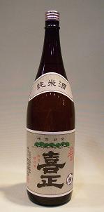 当店は最高な サービスを提供します 訳あり商品 野崎酒造喜正 純米酒 1800ml