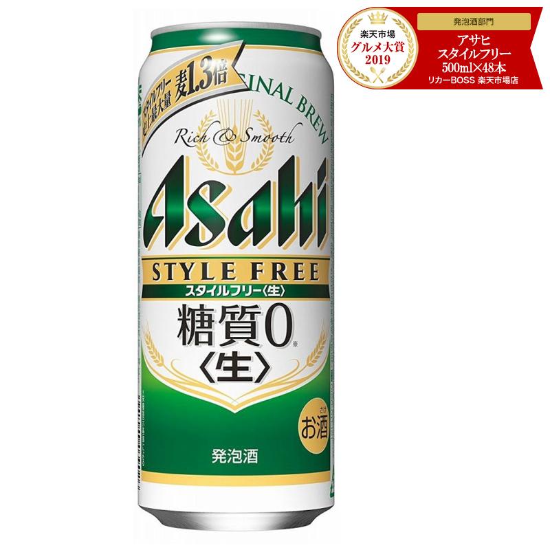 【送料無料】アサヒ スタイルフリー 500ml×48本(2ケース)【北海道・沖縄県・東北・四国・九州地方は必ず送料が掛かります。】