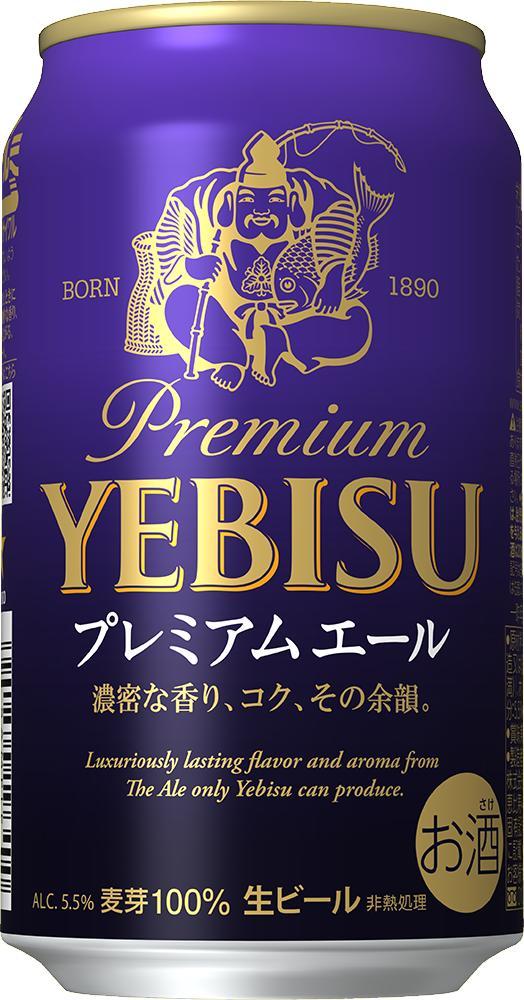 【送料無料】サッポロ ビール エビス プレミアムエール 350ml×2ケース【北海道・東北・四国・九州地方は別途送料が掛かります。】