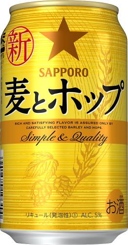 【あす楽】【送料無料】サッポロ 麦とホップ 350ml×24本 4ケース【北海道・沖縄県・東北・四国・九州地方は必ず送料が掛かります。】
