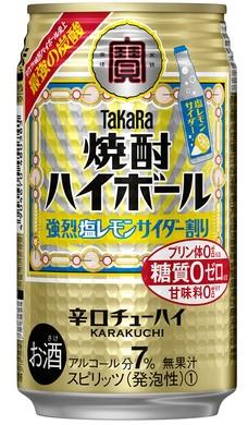本州 一部地域を除く は送料無料 超安い 北海道 期間限定の激安セール 東北 四国 九州 1ケース 焼酎ハイボール 350ml×24本 宝 ご注文は2ケースまで1個口配送となります 強烈塩レモンサイダー割り 沖縄県は別途送料