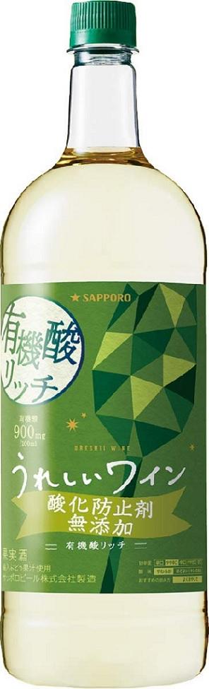 【送料無料】サッポロ うれしいワイン 酸化防止剤無添加 有機酸 リッチ 白 1500ml 1.5L×6本/1ケース【北海道・沖縄県・東北・四国・九州地方は必ず送料が掛かります】