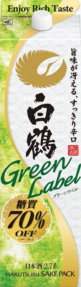 【送料無料】白鶴 サケパック グリーンラベル 2700ml 2.7L×8本/2ケース【北海道・沖縄県・東北・四国・九州地方は必ず送料が掛かります】