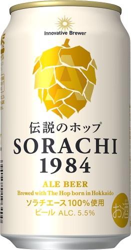 【送料無料】サッポロ Innovative Brewer SORACHI1984 ソラチ 350ml×48本【北海道・東北・四国・九州・沖縄県は別途送料がかかります】