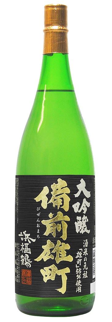 ワイングラスでおいしい日本酒アワード2012にて最高金賞受賞!  浜福鶴 備前雄町 大吟醸 1800ml 1.8L 1本【ご注文は6本まで同梱可能】
