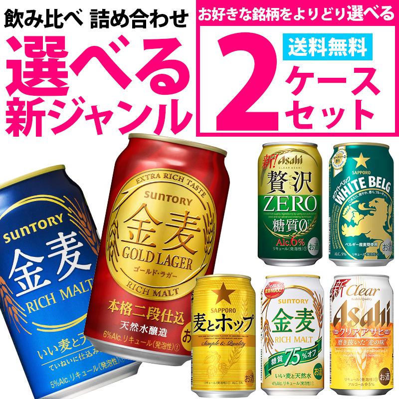 新ジャンル 1ケース (アサヒオフ・贅沢ゼロ・濃い味・金麦糖質オフ) 飲み比べアソート 糖質オフ