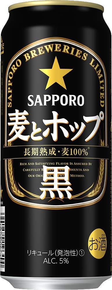 【送料無料】サッポロ 麦とホップ 黒 500ml×48本(2ケース)【北海道・沖縄県・東北・四国・九州地方は必ず送料が掛かります。】