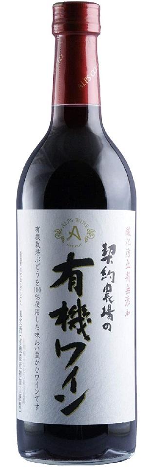 【送料無料】長野県 アルプス 契約農場の有機ワイン 赤 やや甘口 720ml×12本【本州(一部地域を除く)は送料無料】