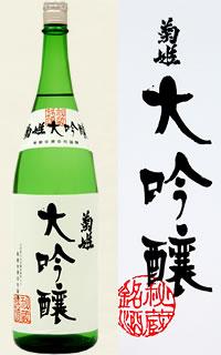 菊姫 大吟醸 1800ml(1.8L)1本【ご注文は1ケース(6本)まで1個口配送可能です】