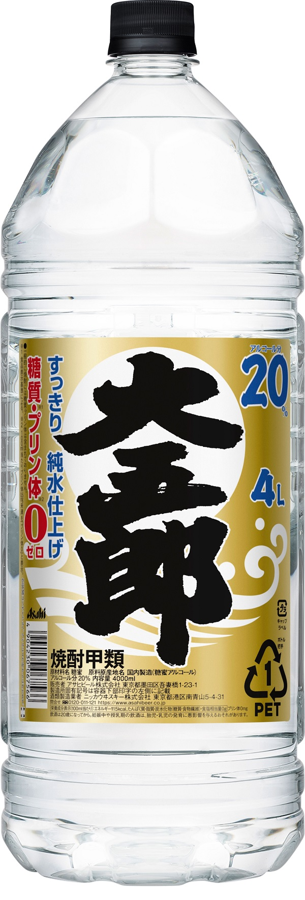 メーカー在庫限り品 本州 一部地域を除く は送料無料 北海道 東北 四国 九州 沖縄県は別途送料 送料無料 在庫処分 沖縄県 大五郎 20度 九州地方は必ず送料がかかります 甲類焼酎 アサヒ 1ケース 4000ml 4L×4本