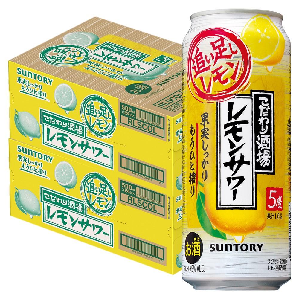 レモンをまるごと漬け込んだ浸漬酒と 新作製品 公式ストア 世界最高品質人気 複数の原料酒をブレンド 正直…うまい 送料無料 サントリー こだわり酒場のレモンサワー 追い足しレモン 5% 沖縄県は必ず送料がかかります 東北 九州 四国 北海道 2ケース 500ml×48本