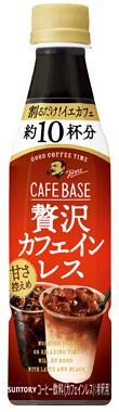 【送料無料】【ケース販売】サントリー ボス BOSS カフェベース 甘さ控えめ 贅沢カフェインレス 希釈用 340ml×48本