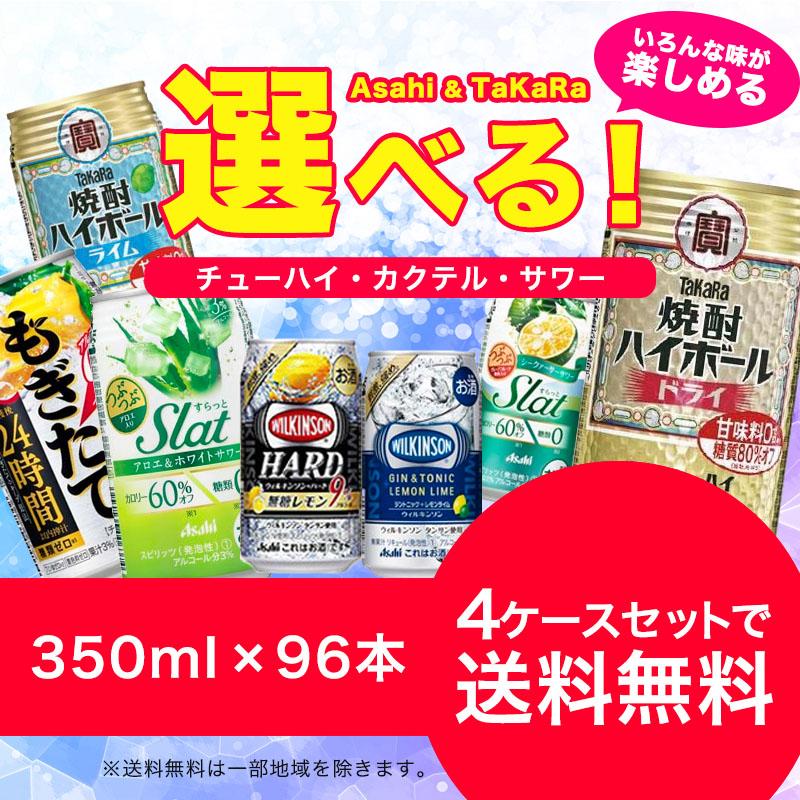 選べる 宝 アサヒ チューハイ 350ml×4ケース【もぎたて すらっと ウィルキンソンハード 宝焼酎ハイボール】