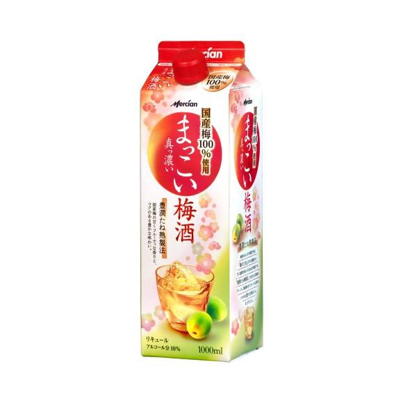 【送料無料】【2ケースセット】キリン まっこい梅酒 2000ml×12本【北海道・沖縄県・離島は対象外となります。】