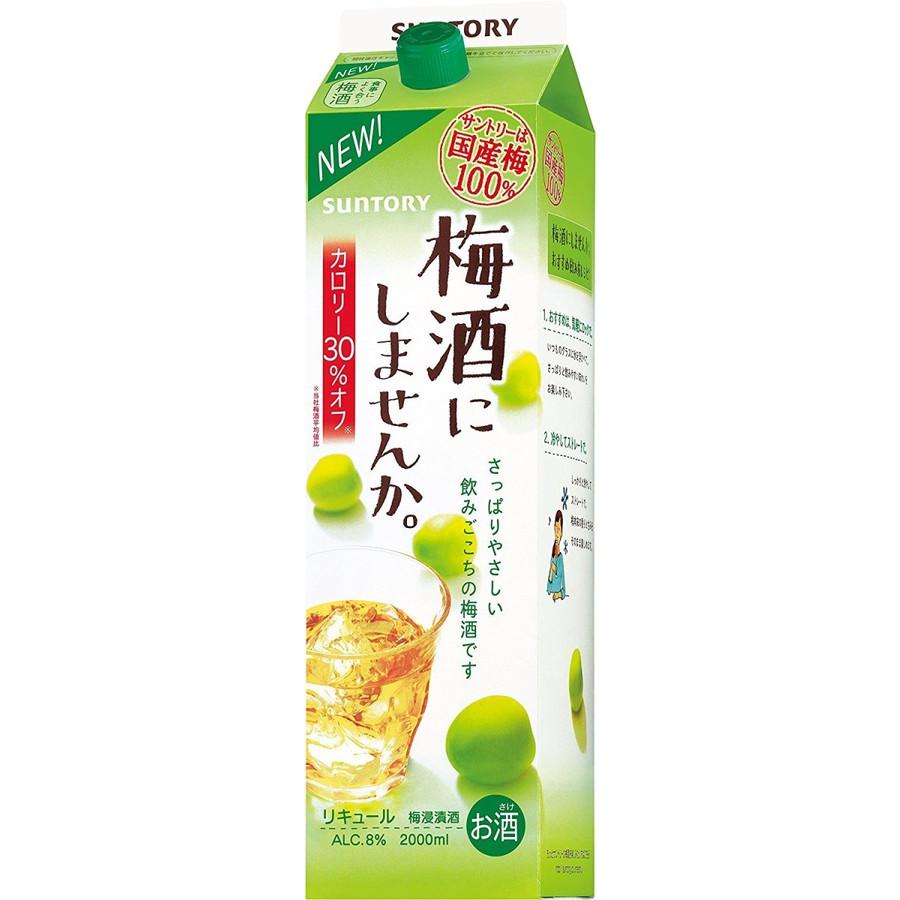 【送料無料】サントリー 梅酒にしませんか。 2000ml 2L×12本【北海道・沖縄県・東北・四国・九州地方は必ず送料が掛かります】
