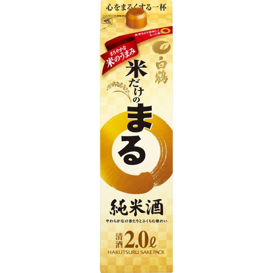 【送料無料】【2ケース販売】白鶴 米だけのまる 純米酒 2000ml×12本【北海道・沖縄県・東北・四国・九州地方は必ず送料が掛かります。】
