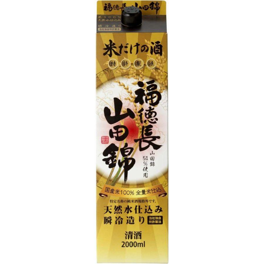 【送料無料】【2ケースセット】福徳長 山田錦 米だけの酒 2000ml 2L×12本【北海道・沖縄県は対象外となります。】