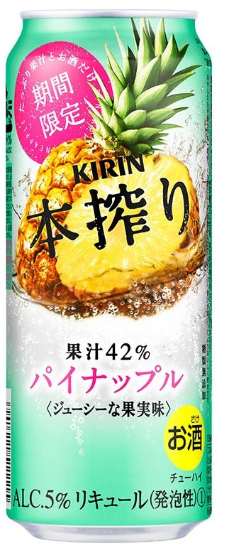 【送料無料】キリン 本搾り パイナップル 500ml×2ケース【北海道・沖縄県・離島は対象外になります】