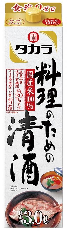 【送料無料】【2ケースセット】宝 タカラ 料理のための清酒 3000ml×8本【北海道・沖縄県・東北・四国・九州地方は必ず送料が掛かります。】