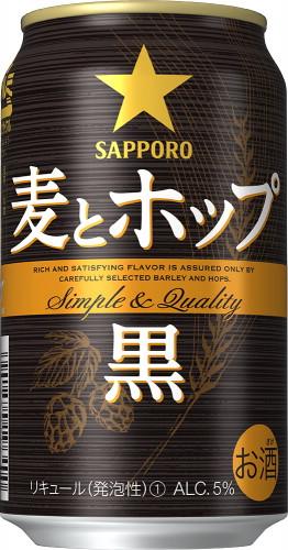 【4ケース価格】【送料無料】サッポロ 麦とホップ 黒 350ml×24本 4ケース【北海道・沖縄県・東北・四国・九州地方は必ず送料が掛かります。】
