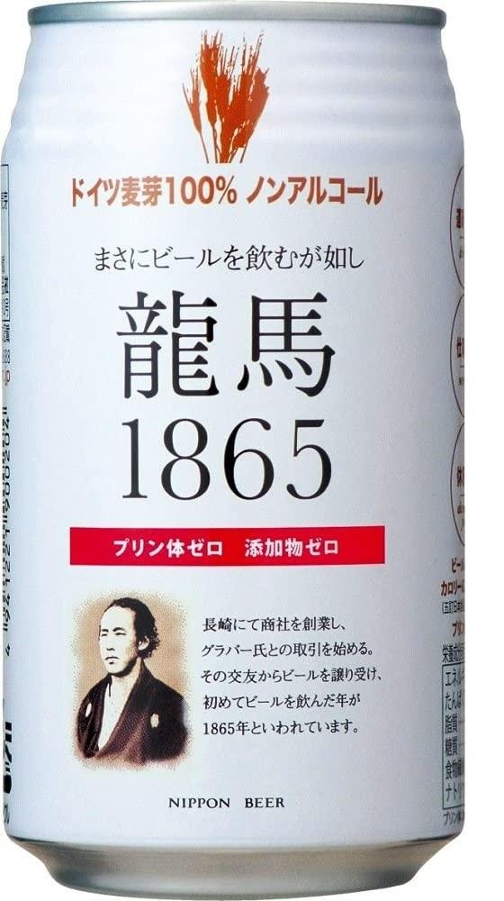 """とにかく""""ビール通""""ごのみのノンアルコールビール ノンアルコールビール 送料無料 日本ビール 龍馬1865 350ml×24本 四国 北海道 東北 ふるさと割 1ケース 沖縄県は必ず送料がかかります 九州 新色"""