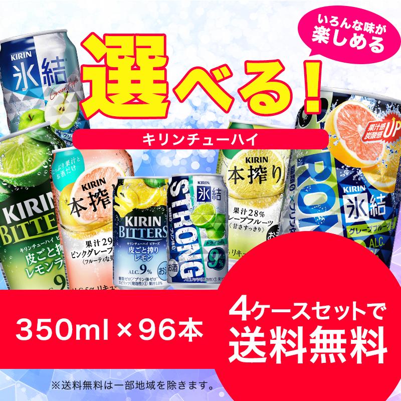 【あす楽】【送料無料】選べる キリン チューハイ 350ml×4ケース【本搾り 氷結 ビターズ キリン 缶チューハイ】