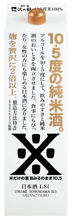 【送料無料】【2ケースセット】沢の鶴 米だけの酒 旨みそのまま 10.5 パック 1800ml×12本【北海道・沖縄県・東北・四国・九州地方は必ず送料が掛かります。】