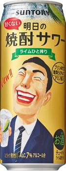 【送料無料】【2ケースセット】サントリー 明日の焼酎サワー 500ml×2ケース【北海道・沖縄県・離島は対象外となります。】