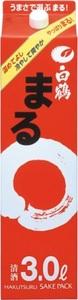 【送料無料】白鶴 サケパック まる 3000ml 3L×8本/2ケース【北海道・沖縄県・東北・四国・九州地方は必ず送料が掛かります】