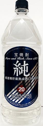 【送料無料】宝酒造 純 20度 2700ml(2.7L) ペット 1本【北海道・沖縄県・東北・四国・九州地方は必ず送料が掛かります。】