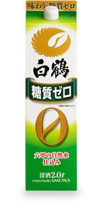 【あす楽】【送料無料】白鶴 糖質ゼロ パック 2000ml 2L×12本/2ケース【北海道・沖縄県・東北・四国・九州地方は必ず送料が掛かります】