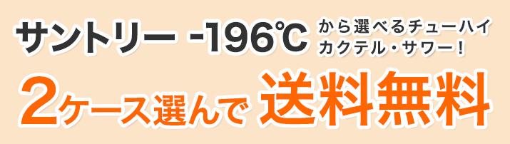 【あす楽】選べる サントリー -196℃ チューハイ 350ml×2ケース【新商品が早い・季節限定品も豊富】-196 サントリー 缶チューハイ