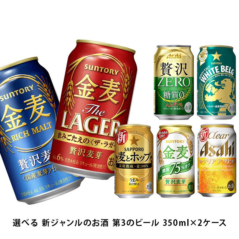 本州(一部地域を除く)は送料無料。北海道/東北/四国/九州/沖縄県は別途送料。 【あす楽】 【送料無料】選べる 新ジャンルのお酒 第3のビール350ml×4ケース【金麦 クリアアサヒ オフ のどごし 麦とホップ ホワイトベルグ 本麒麟】