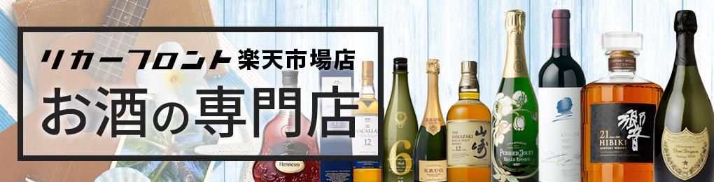リカーフロント 楽天市場店:ワイン・ウイスキー・シャンパン・日本酒等、各種お酒を取り揃えております